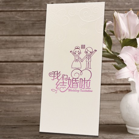 Chinese Wedding Card (SPM86015B)